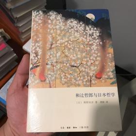 和辻哲郎与日本哲学
