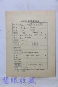 抗美援朝时期66军198师593团5连革命军人牺牲病故登记表一张--副连长、辽东省宽甸县、第二次战役被特务打死,光荣牺牲、安葬于车下里