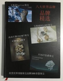 八大世界品牌 品牌精选(3000多款珠宝)