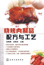 烧烤肉制品配方与工艺岳晓禹 安晓兵 化学工业出版社9787122021458