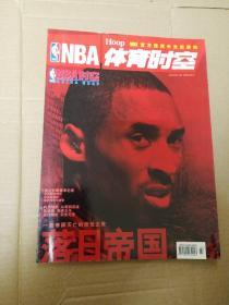 NBA体育时空2004年7月