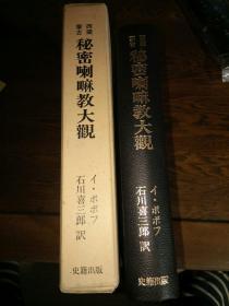 西藏蒙古秘密喇嘛教大观