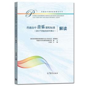 【正版】普通高中音乐课程标准(2017年版2020年修订)解读