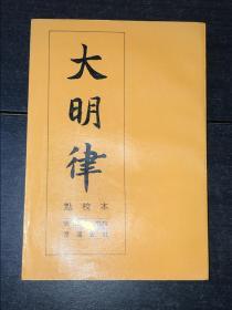 《大明律》(90年1版1印,库存未阅近全新品)