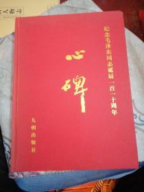 心碑一 纪念毛泽东同志诞辰110周年