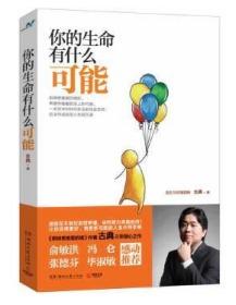 你的生命有什么可能 古典  著 湖南文艺出版社 9787540466794