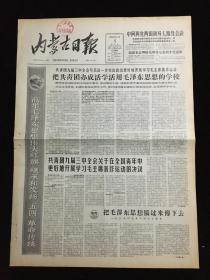 内蒙古日报 1966年5月4日(4版)