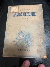 中国抗战史讲话 1948年,后换封底