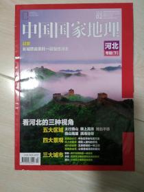 中国国家地理2015年2