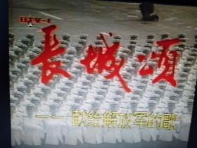 录像带,文艺节目两盒(晚会,长征颂:北京电视台摄制,北京台新闻一期,交通新闻一期,八一节目)(北京电视台主持人,王小佳,王业)