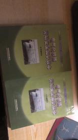电气化铁路劳动安全知识读本[1/1]