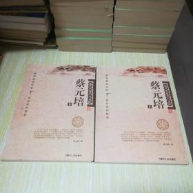 近代名家名人文库(全24册):蔡元培(上下两册)