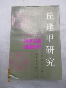 丘逢甲研究——吴宏聪,张磊主编