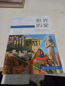 普通高中课程标准历史读本  世界历史。