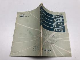 国际专利文献中心介绍