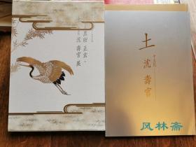 土与竹 十三代黑田正玄之木竹 十五代沈寿官陶瓷 现代日本人间国宝工艺展