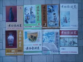 景德镇陶瓷杂志8种优惠促销其中含古陶瓷年会专辑