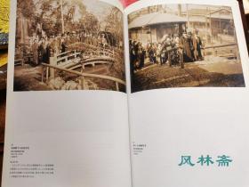 孙文与梅屋庄吉 百年前的中国与日本 孙中山与民国元老 珍贵历史照片249图 清末世情与辛亥革命秘史