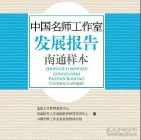 中国名师工作室发展报告·南通样本