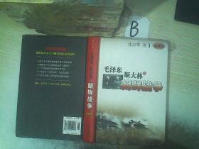 毛泽东、斯大林与朝鲜战争