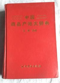 中国商品产地大辞典
