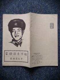《雷锋语录字帖》欧体简化字