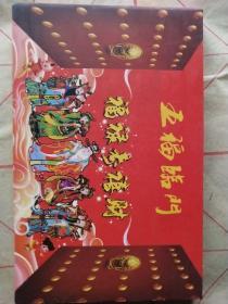 《五福临门》吉祥纪念金钞