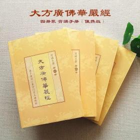 大方广佛华严经背诵手册 全4册