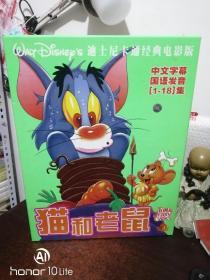 迪士尼卡通经典电影版 猫和老鼠 18碟vcd