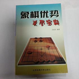 象棋优势杀局宝典