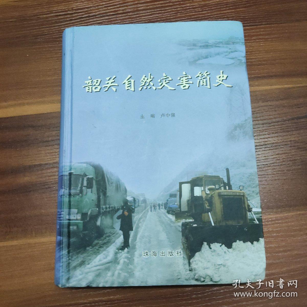 韶关自然灾害简史-16开精装