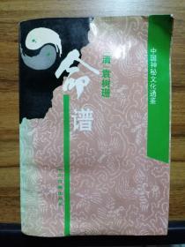 命谱 (中国神秘文化通鉴)