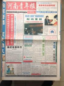河南青年报更名后第一期1996年1月2日