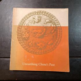 unearthing china past 波士顿美术馆 1973年 中国出土文物展 共122件器物 精装 没有书衣 馆藏书