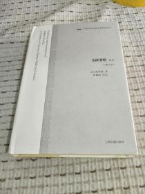 金匮要略译注(修订本)