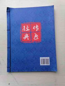 稀有的大开本名家画册《传世经典   大师风范》,28cm*21cm*1cm。只印10000册!尽管是新书,所存已凤毛麟角。