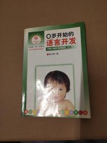 0岁开始的语言开发