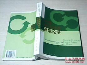 中国循环经济高端论坛