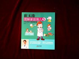 崔玉涛图解家庭育儿 5