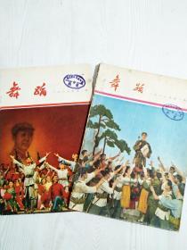 《舞蹈》1966年第一期、第二期,两期合售 详情见实拍图目录