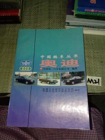 奥迪  北京理工大学出版