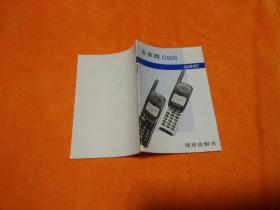 乐声牌G500:GSM使用说明书