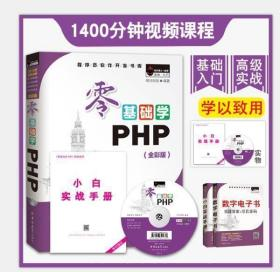 零基础学PHP 明日科技 编著 php从入门到精通php视频教程php网站?