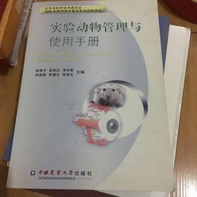 实验动物管理与使用手册