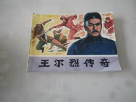 王尔烈传奇连环画
