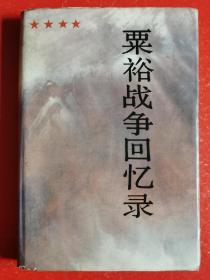 栗裕战争回忆录(精装)