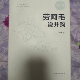 劳阿毛说并购(增订版)