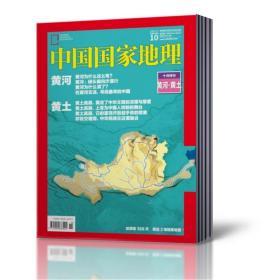【8元/本】中国国家地理杂志2017年5/6/7/8/9/10/12月+随机期数1本共8本打包 旅游期刊杂志 自然人文地理书籍图书