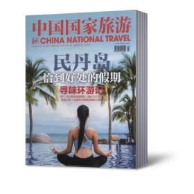 【共8本打包】中国国家旅游杂志2019年1/7月+2018月12月+2017年11/12月+2016年2/11/12月共8本打包