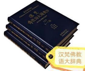 汉梵佛教语大辞典(上中下三册)